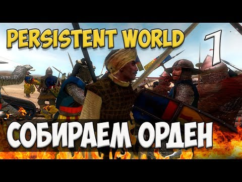 Mount and Blade: Persistent World-СОБИРАЕМ ОРДЕН! #1
