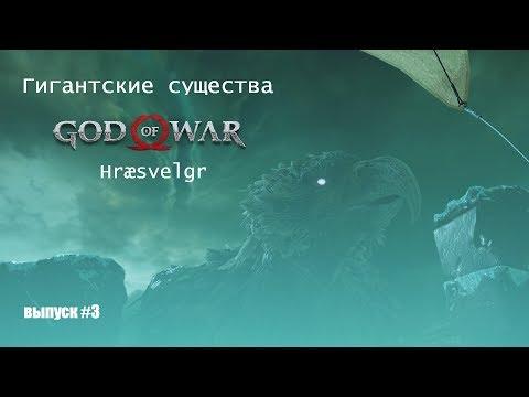 Хрёсвельг - Гигантская птица GOD OF WAR [Гигантские существа #3]