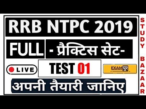 RRB NTPC EXAM 2019//(EXAMPUR) ONLINE MOCK TEST 1 thumbnail