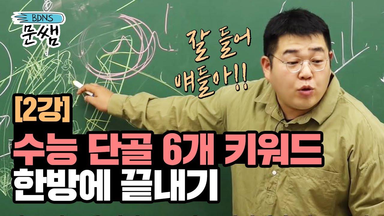 [한국지리 일타강사 문쌤] 2강 수능단골! 외우면 정답 6개 키워드 한방에 끝내기