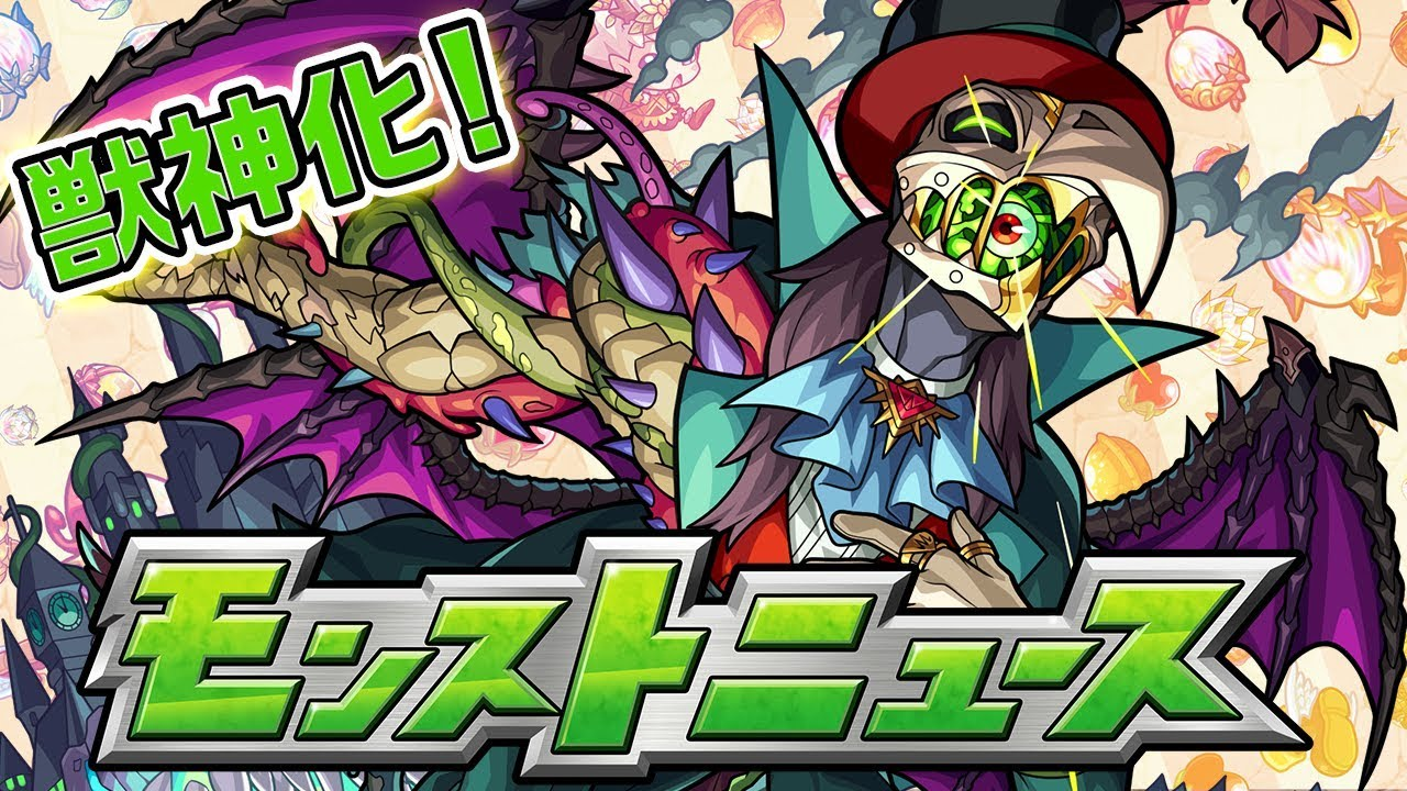モンストニュース最新まとめ 獣神化【9/16更新】 ゲームエイト