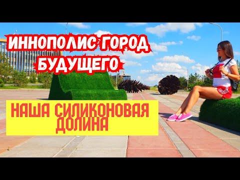 Иннополис Татарстан. Наукоград Иннополис. Город будущего. Как живут в Российской силиконовой долине.