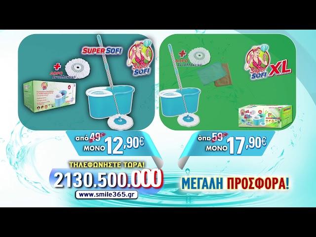 Σύστημα σφουγγαρίσματος SUPER SOFI XL-Smile 365 Τηλεοπτική διαφήμιση (2019)