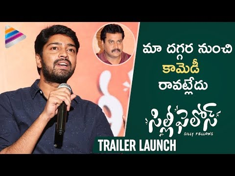 Allari Naresh Admits the Truth | Silly Fellows First Look Launch | Sunil | Poorna | Chitra Shukla