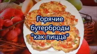 """Завтрак.Горячие бутерброды """"как пицца"""". Вкусные  бутерброды в духовке.Delicious sandwiches"""