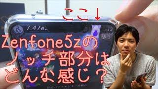 ASUSもZenfone5から搭載されたノッチ(切り欠き部分)のついたディスプレ...