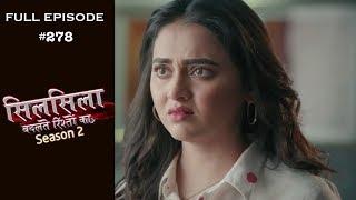 Silsila Badalte Rishton Ka - 26th June 2019 - सिलसिला बदलते रिश्तों का  - Full Episode