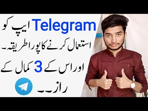 how to Use Telegram App in Pakistan - Telegram App Kaise Use Kare - Telegram in Pakistan