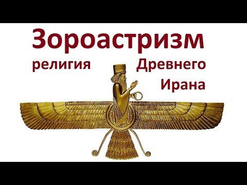 История религий. Зороастризм религия Древнего Ирана.