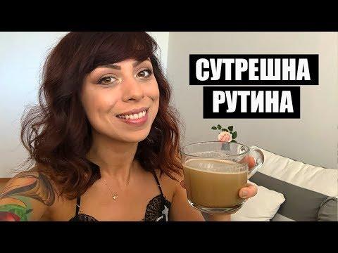 СУТРЕШНА РУТИНА ПРЕЗ УИКЕНДА 2018