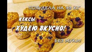 Похудела на 43 кг Лучший Рецепт Кексы Худею Вкусно при похудении Кексы без Муки Ем и Худею