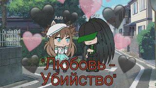 """1 СЕРИЯ СЕРИАЛА """"ЛЮБОВЬ - УБИЙСТВО"""" Лисёнок :3"""