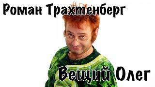 Роман Трахтенберг Вещий Олег 16