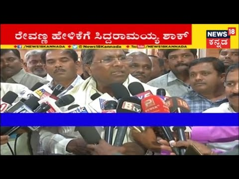 Only Minister's Children Should Get English Education? Siddaramaiah Reacts On HD Revanna Press Meet