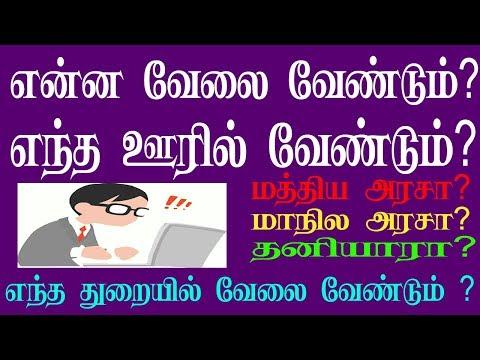 job search app | tamilnadu jobs | do something new