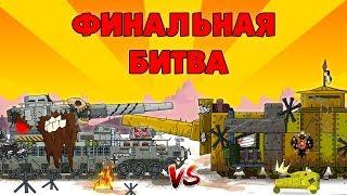 Die Letzte Schlacht - Trickfilme über Panzer