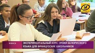 Уроки белорусского для французских школьников: экспериментальный курс в минской гимназии