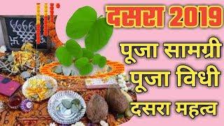 dasara puja vidhi 2019 / dasara samagri 2019 / dasara puja vidhi in marathi