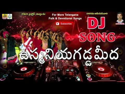 Osmaniya    Latest Telangana Dj Songs   Telugu Folk Songs Dj Remix 2016   Janapada Dj