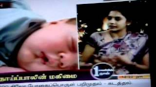 vuclip Breast Feeding tips Baby Tamil South Indian Aunty Mothers  Mother's Milk