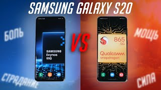 DISCLOSURE. GALAXY S20 SNAPDRAGON 865 VS GALAXY S20 EXYNOS 990