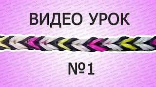 Браслеты из резинок, видео урок №1 Rainbow Loom Tutorial №1