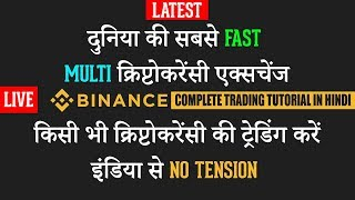 BINANCE EXCHANGE Tutorial For Beginners In Hindi. Best Cryptocurrency Exchange for Indians 2018
