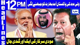 Modi Vows Terrorists Will Pay as Pak Blamed for Attack | Headlines 12 PM | 15 February 2019 | Dunya
