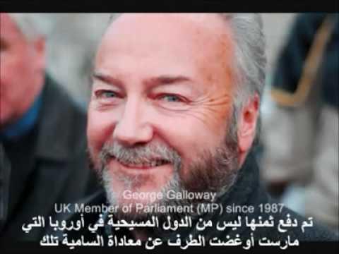 جورج غلاوي يًخرس صهيوني.George Galloway