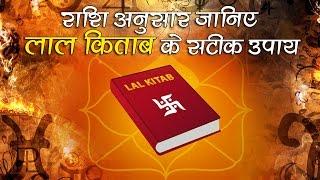 राशि अनुसार जानिए लाल किताब के सटीक उपाय   Lal Kitab Remedies for Zodiac Signs   Lal kitab ke upay