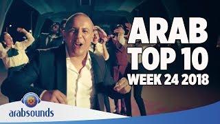 ARABIC SONGS: Top 10 of Week 24 2018 | 24 أفضل 10 اغاني العربية للأسبوع