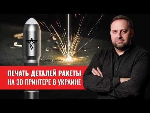 Украина печатает детали двигателя космической ракеты на 3D-принтере. Компания Firefly Макса Полякова
