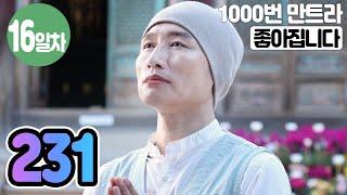"""☯""""좋아집니다""""만트라명상 16일차▶귓전명상수련 231일차✚천일(257일/1,000일) 명상법▶확언 21일수행"""