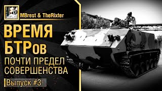Почти предел совершенства - Время БТРов №3 - от MBrest и TheRixter [World of Tanks]