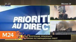Смотреть видео Трамп и Туск высказались по поводу пожара в Париже - Москва 24 онлайн
