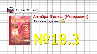 Задание № 18.3 - Алгебра 8 класс (Мордкович)