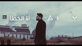 مودي العربي - أنا الخطأ  | MOUDYALARBE | Music Video | 2021 Prod By Skotrm
