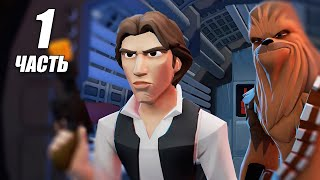 Disney Infinity 3.0 RISE AGAINST THE EMPIRE PLAY SET #1 Начало