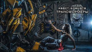 """Квест-комната по мотивам фильма """"Трансформеры"""""""