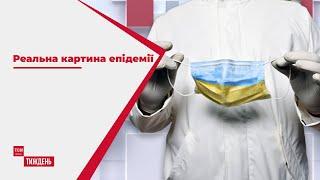Коронавірус в Україні: чи бачимо ми реальну картину епідемії та що означають цифри статистики