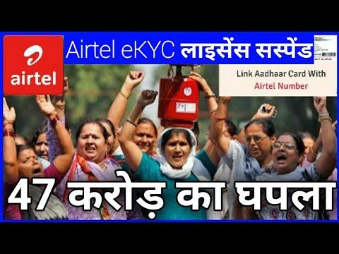 Airtel Payment Bank & Bharti Airtel eKYC License Suspended | 47 करोड़ का घपला