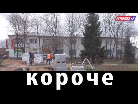 «Короче» – новости города Устюжны и Устюженского района №16 (165) от 28.04.2020