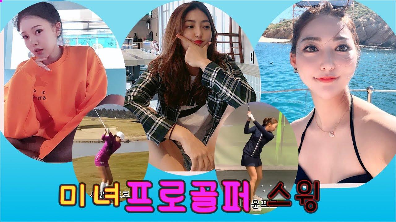 8등신 미녀프로골퍼 스윙비교 |   시원한 드라이버 스윙  | 멋진 아이언샷  | 서재희 프로 vs 신지윤 프로 |