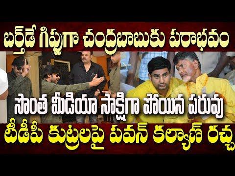 అడ్డంగా దొరికిపోయిన టీడీపీ, పచ్చమీడియా| Pawan kalyan Reveals TDP and Media Conspiracy| Mega Family