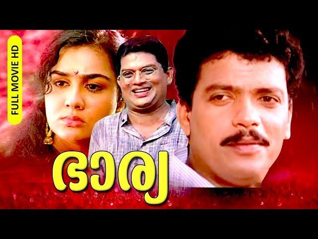 Malayalam Super Hit Movie   Bharya [ HD ]   Family Thriller Movie   Ft.Jagadeesh, Urvashi