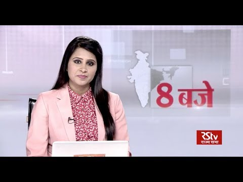Hindi News Bulletin | हिंदी समाचार बुलेटिन – July 16, 2019 (8 pm)