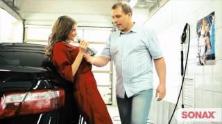 Рекламный ролик автокосметики Sonax(Автокосметика для влюбленных в свой автомобиль. Лучшая автохимия и автокосметика из Германии. Ознакомьтес..., 2013-02-26T22:56:08.000Z)