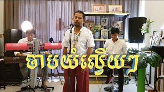 Korg PA4X/PA1000/PA700 show/ចាបយំល្វើយៗ/Cover Mr.Makara Chan/Katrem/Home of Music