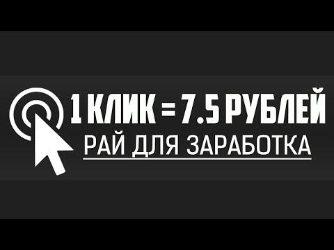 ТУТ ПЛАТЯТ 7 РУБЛЕЙ ЗА 1 КЛИК