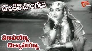 Dorikithe Dongalu Songs - Mavayya Chikkavayya - NTR - Jamuna